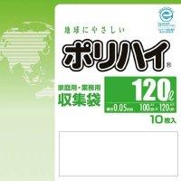 ポリハイ ごみ袋 120L 0.05 半透明 LP-12HT 10枚入り×15冊【150枚】