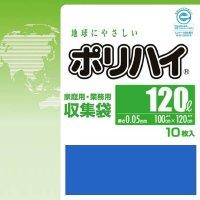 ポリハイ ごみ袋 120L 0.05 青 LP-12BL 10枚入り×15冊【150枚】