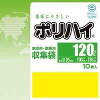 ポリハイ ごみ袋 120L 0.05 黄色 LP-12YE 10枚入り×15冊【150枚】