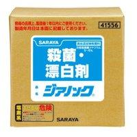 【新規受注停止中】41556ジアノック 20kg BIBタイプ 【1個入り】