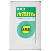 業務用カネヨ水石けん 18L 【1缶入り】