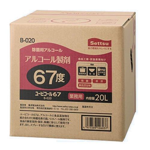 ユービコール67 20L 【1箱入り】が安い! 業務用品の大量購入なら激安通販びひん.shop。【法人なら掛け払い可能】【最短翌日お届け】【大口発注値引き致します】