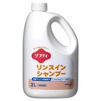 ソフティ リンスインシャンプー 2L 【3本入り】
