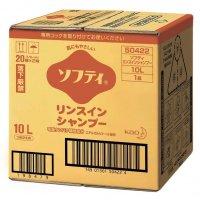 ソフティ リンスインシャンプー 10L 【1箱入り】