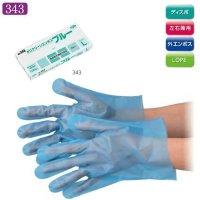 【新規受注停止中】No.343 ポリクリーンエンボス ブルー 箱入 SS/S/M/L 【6000枚入り】(100枚×60袋)