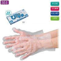 【新規受注停止中】No.351 ぴったり手袋 外エンボス 箱入 SS/S/M/L 【4000枚入り】(100枚×40袋)