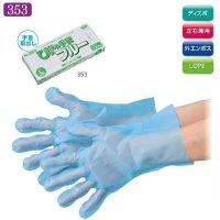 【新規受注停止中】No.353 ぴったり手袋ブルー 外エンボス ブルー 箱入 SS/S/M/L 【4000枚入り】(100枚×40袋)