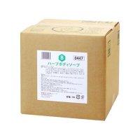 【5ケースまとめ買い】ハーブボディソープ 【5箱入り】(18L×5梱)