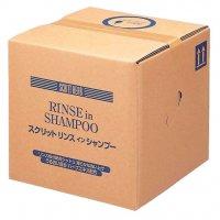 スクリット リンスインシャンプー 18L 【1箱入り】