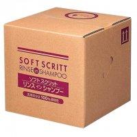 ソフトスクリット リンスインシャンプー 18L 【1箱入り】