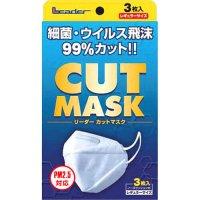 【新規受注停止中】リーダーカットマスク レギュラーサイズ 【180枚入り】(3枚×60個)