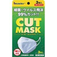 【新規受注停止中】リーダーカットマスク スモールサイズ 【180枚入り】(3枚×60個)