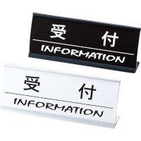 【最小購入数3個】アルミL型インフォメーション CI-11(受付) シルバー/ブラック