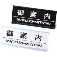 【最小購入数3個】アルミL型インフォメーション CI-13(御案内) シルバー/ブラック