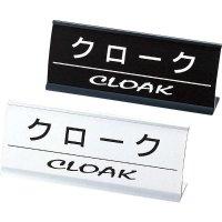 【最小購入数3個】アルミL型インフォメーション CI-15(クローク) シルバー/ブラック