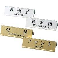 【最小購入数3個】アルミA型インフォメーション SI-101(フロント/受付/御案内/御会計) ゴールド/シルバー