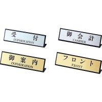 【最小購入数5個】カウンターL型スタンド SI-107(フロント/受付/御案内/御会計) ゴールド/シルバー