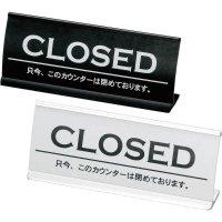 【最小購入数3個】アルミカウンター CLOSED CI-6 シルバー/ブラック