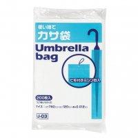 U-03業務用カサ袋 半透明 【20冊入り】