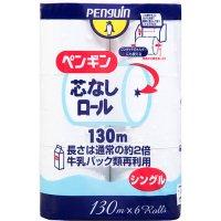 【最小購入数10ケース】ペンギン芯なしロール シングル 130m 【60ロール入り】(6ロール×10袋)