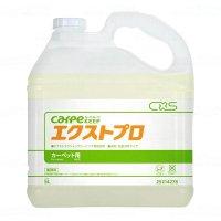25214278 カーペキープ エクストプロ 5L 【3個入り】