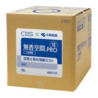 6007123 無香空間Proミスト (BIB)10L 【1箱入り】
