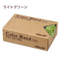 カラーバンド プチ #16 30g ライトグリーン 【100箱入り】