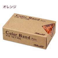 カラーバンド プチ #16 30g オレンジ 【100箱入り】