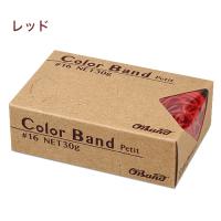 カラーバンド プチ #16 30g レッド 【100箱入り】