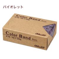 カラーバンド プチ #16 30g バイオレット 【100箱入り】