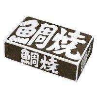 たい焼き箱 YT-10 【600枚入り】(100枚×6)
