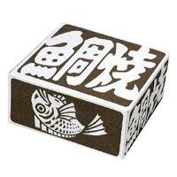 たい焼き箱 YT-5 【800枚入り】(100枚×8)