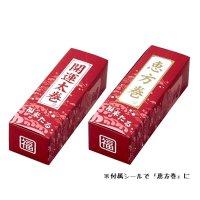 H-22-14 開運太巻(恵方巻シール付) 100個入り×6束【600個】