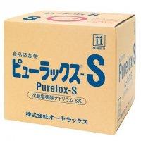 【新規受注停止中】ピューラックスS 18L 【1箱入り】
