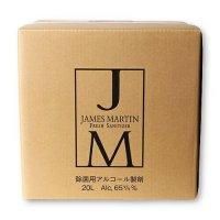 【新規受注停止中】ジェームズマーティン フレッシュサニタイザー 詰替え用 20L QBテナー 【1箱入り】