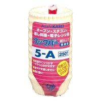 クックパー 紙カップ 5-A 250枚入 【30パック入り】