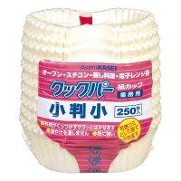 クックパー 紙カップ 小判(小) 250枚入 【15パック入り】
