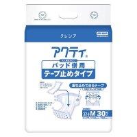 84338 アクティ パッド併用テープ止めタイプ スマートM 30枚 【3パック入り】