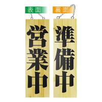 No.2979 木製サイン 大サイズ 営業中/準備中
