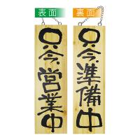 No.2570 木製サイン 大サイズ 只今営業中/只今準備中
