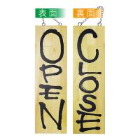 No.2572 木製サイン 大サイズ OPEN/CLOSE