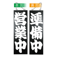 No.7640 木製サイン 大サイズ ブラック 営業中/準備中