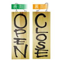 No.3950 木製サイン 中サイズ OPEN/CLOSE