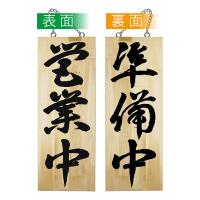 No.7626 木製サイン 中サイズ 営業中/準備中