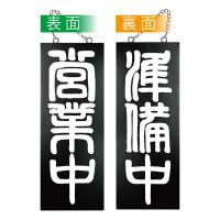 No.7638 木製サイン 中サイズ ブラック 営業中/準備中