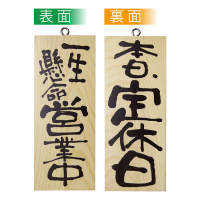No.2573 木製サイン 小サイズ(縦) 一生懸命営業中/本日、定休日