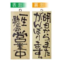 No.2583 木製サイン 小サイズ(縦) 一生懸命営業中/明日から、またがんばります。