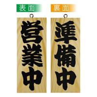 No.7621 木製サイン 小サイズ(縦) 営業中/準備中