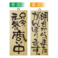 No.2584 木製サイン 小サイズ(縦) 只今元気に商い中/明日から、またがんばります。