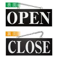 No.3980 木製サイン 中サイズ(横) ブラック  OPEN/CLOSE
